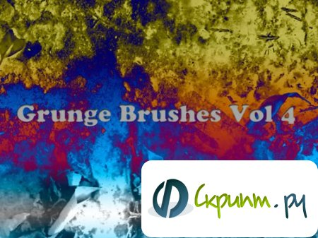 Grunge Brushes Vol.4