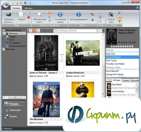 Movie Label 2012 v7.0.1.1466+ crack [������� ������]