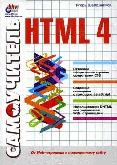 Книга самоучитель HTML 4