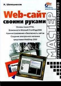 Web-сайт своими руками