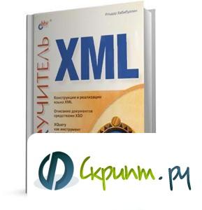 Книга самоучитель XML