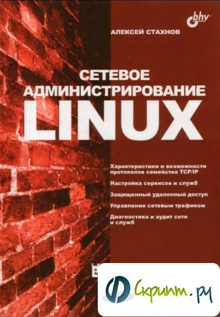 Network Administration Linux