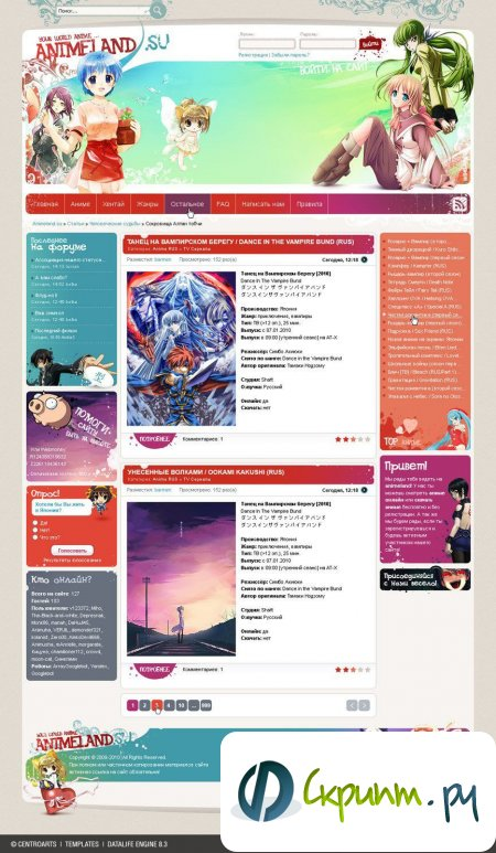 Animeland шаблон и форум DLE 9.2