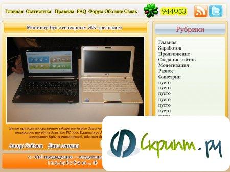 PSD макет для блога