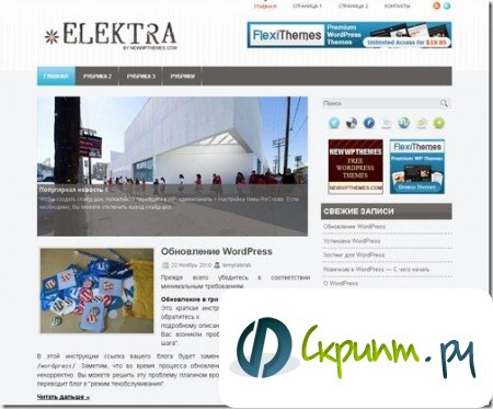 Электра для WordPress