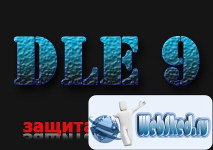 Защита DLE 9 от спама