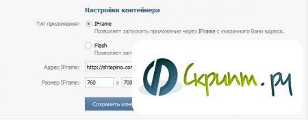 Забрать Приложение Vkontakte для DLE v.0.2