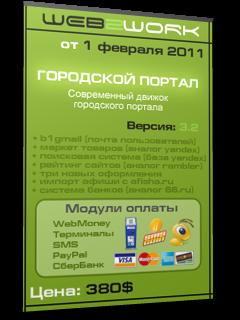 """CMS Веб-Портал """"Городской портал"""" v. 3.2"""