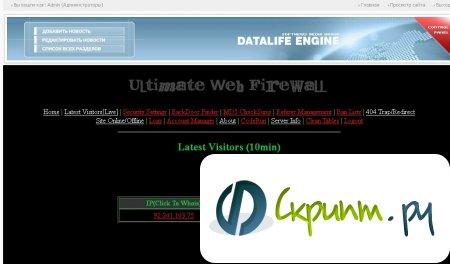 Ultimate Web Firewall