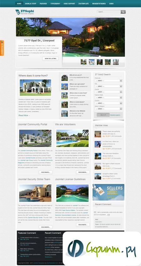 недвижимость - Шаблон для Joomla