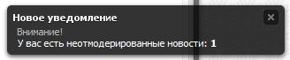 uNew v1.0 - Оповещение о добавление публикаций