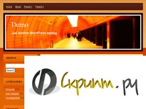Оранжевое метро