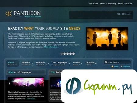 Тема S5 Pantheon