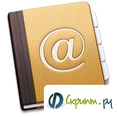 A2Z скрипт адресной книги.