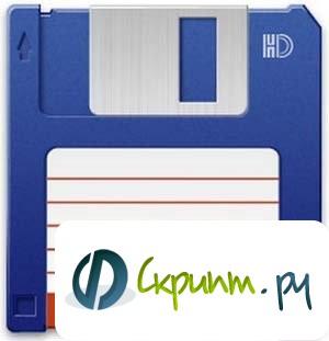 PHP скрипт файлового менеджера.