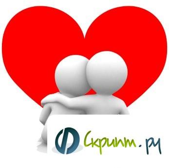 Скрипт знакомств AzDGDatingMedium v 1.9.7