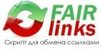 FairLinks - скрипт обмена ссылками.