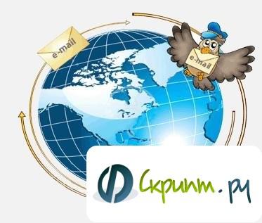 """рассылка писем"" скрипт на php"