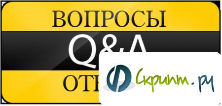 FAQ Вопросы и ответы 2.0 для DLE