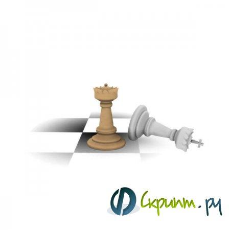 PHP скрипт игры Шахматы на MySQL