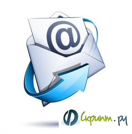 PHP скрипт отправки e-майл сообщения из формы