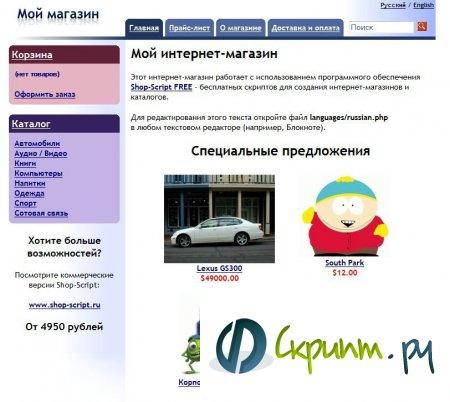 Скрипт интернет магазина