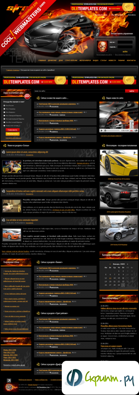 Макет Street-Racing PSD