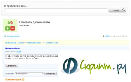 Отзывы и предложения ver. 1.0