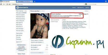 статус из vkontakte.ru под DLE
