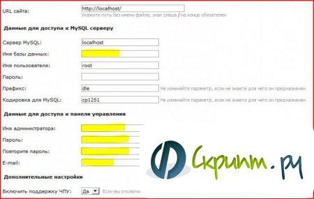 Установка DLE на сервер XAMPP