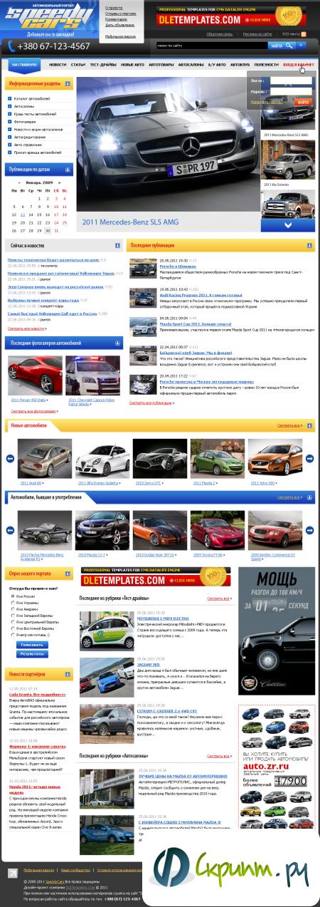 PSD-макет Car-Portal
