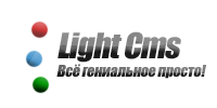 Light CMS v0.5.0 (RC3)