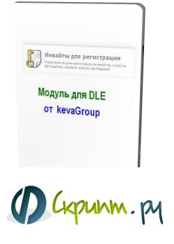 Регистрация по инвайтам v.3.2 Под DLE