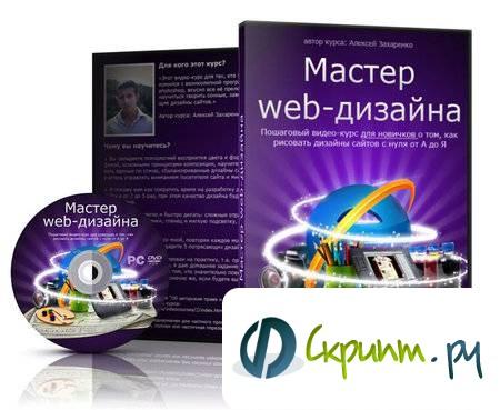 Алексей Захаренко - Мастер Web-дизайна