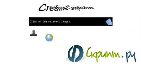 Новая Креативная капча