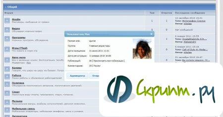 меню профиля в DLE Forum 2.5