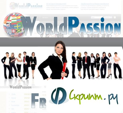 WorldPassion Биржа