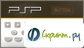 PSP кнопки
