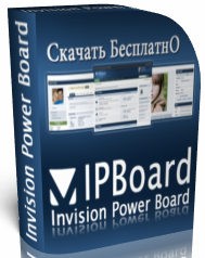 IP.Board 3.2.1 Retail + РУС