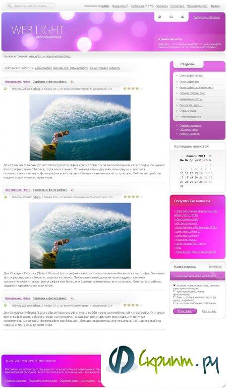 WebLight под DLE 9.3 original