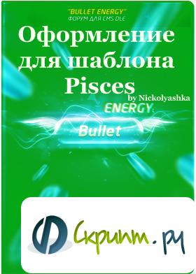 Pisces под Bullet Energy