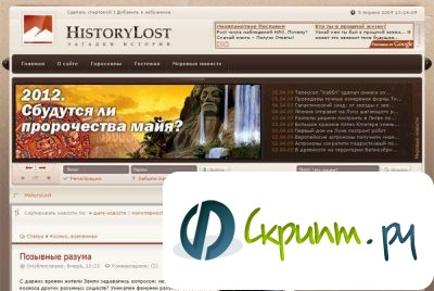 HistoryLost под 9.3 (Рип)