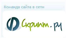 Онлайн Команда сайта v.1.0