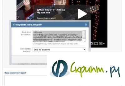 Добавление видео с ВКонтакте v2 для DLE 9.3