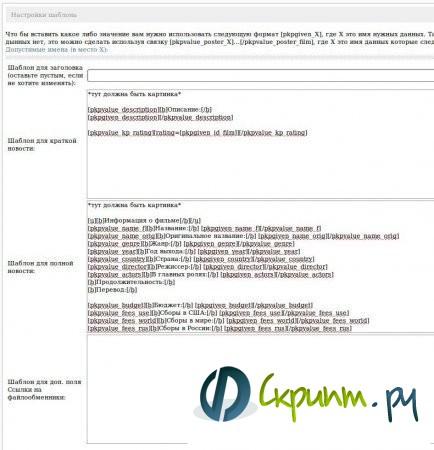 парсер PKinoPoisk 1.8.14