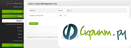 Конвертер DLE to LisaS.CMS Migration Tool