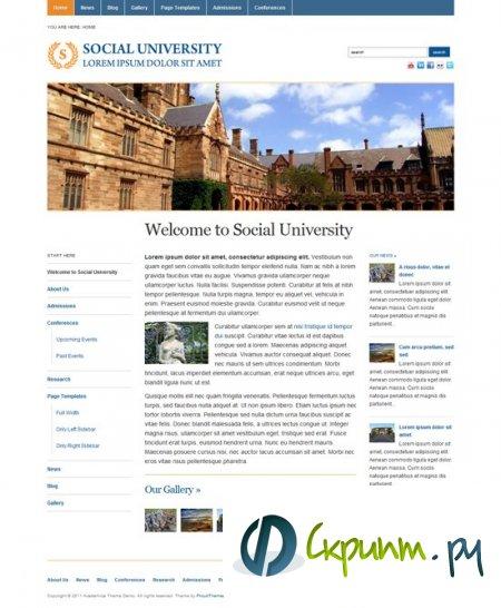 Academica под WordPress
