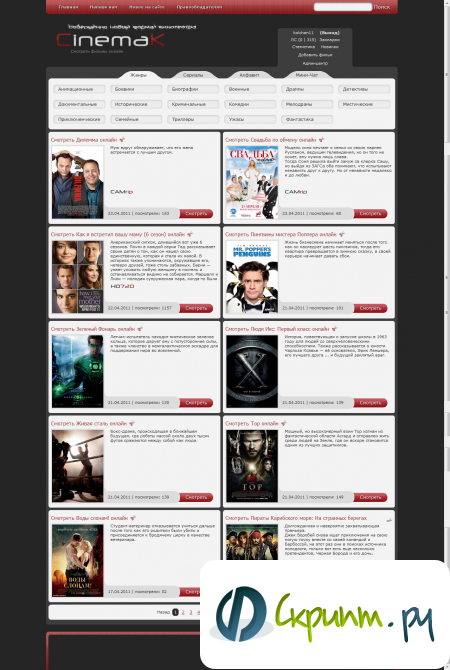 РИП CinemaK под DLE: 9.2 - 9.3