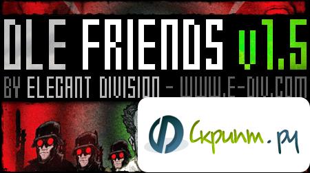 Халява DLE Friends v1.5