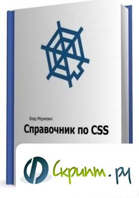 Влад Мержевич - Справочники по HTML и CSS (2011)
